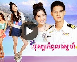 [ Movies ] Bossba Kompul Sne - Thai Drama In Khmer Dubbed - Thai Lakorn - Khmer Movies, Thai - Khmer, Series Movies