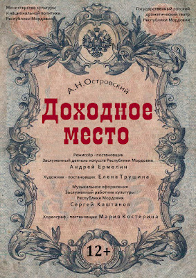 http://mkrf.ru/press-center/news/events/spektakl-dohodnoe-mesto-cbd/spektakl-dohodnoe-mesto-cbd