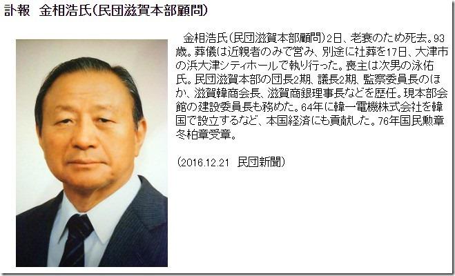 訃報金相浩氏(民団滋賀本部顧問)
