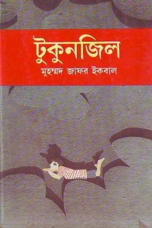 টুকুনজিল - মুহম্মদ জাফর ইকবাল