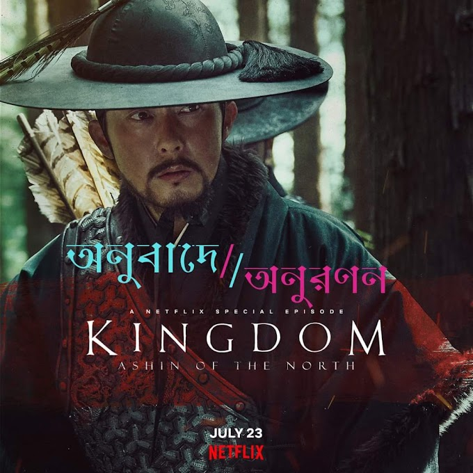 Kingdom: Ashin Of The North [2021] Bangla Subtitle