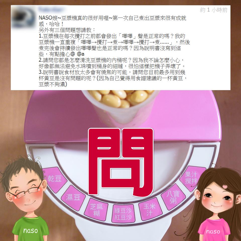 【naso大合購】關於尚朋堂豆漿機的三個提問