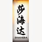 shaheda