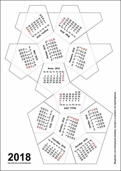 объемный календарь 2018 схема развертка