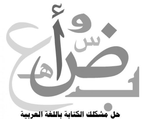 برنامج الكتابة باللغة العربية - هيومان