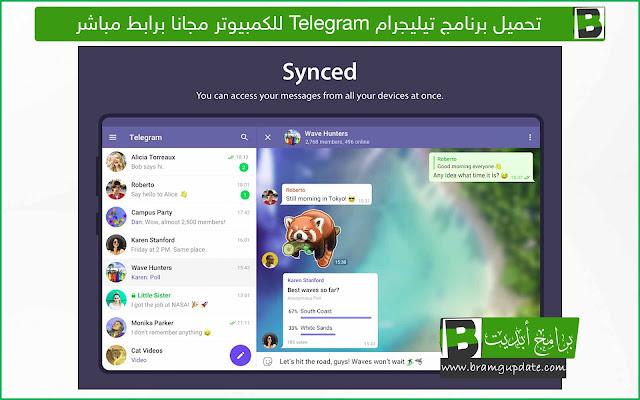 تحميل برنامج تيليجرام Telegram للكمبيوتر مجانا - موقع برامج أبديت