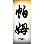 pam-chinese-characters-names.jpg