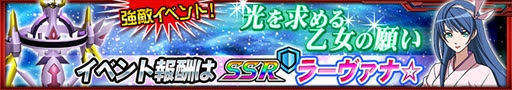 [Super Robot Taisen X-Ω] Sorawokakeru Shoujo เข้าร่วมสู้ศึกด้วยแล้ว!