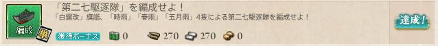 艦これ_編成_「第二七駆逐隊」を編成せよ_02.png