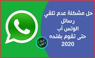 طريقة حل مشكلة عدم تلقي رسائل whatsapp حتى تفتح التطبيق 2020