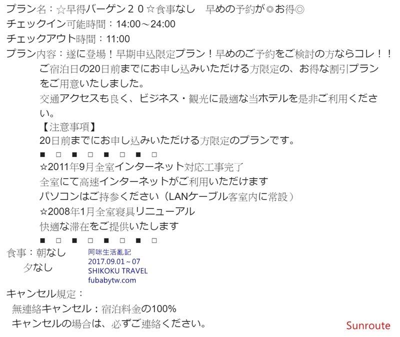 松山sunroute02