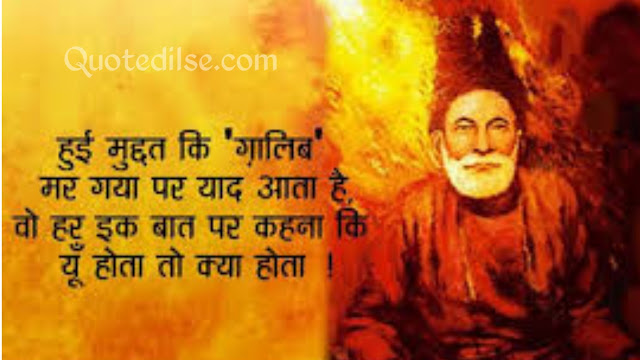 mirza ghalib famous poetry