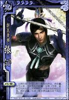 Zhang He 3