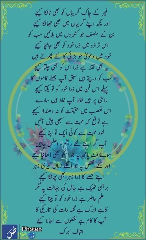 GAIR کے چاک گریباں کو بھی ٹانکا کیجئے_Sad shayari