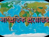 সাম্প্রতিক প্রশ্নোত্তর — সেপ্টেম্বর ২০১৮  :  বাংলাদেশ