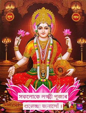 Laxmi Puja wish in Assamese language