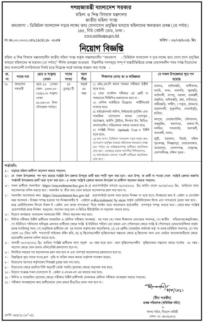 Ministry of Women and Children Affairs (MOWCA) Job Circular 2021 - মহিলা ও শিশু বিষয়ক মন্ত্রণালয় নিয়োগ বিজ্ঞপ্তি ২০২১