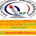 বাংলাদেশ পেট্রোলিয়াম ইন্সটিটিউট নিয়োগ বিজ্ঞপ্তি BPI Job Circular 2020