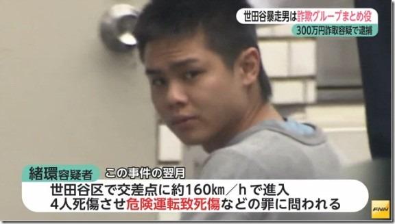 緒環健蔵f04