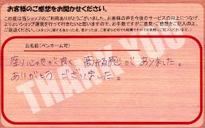 ビーパックスへのクチコミ/お客様の声:Y,M 様(京都市伏見区)/ニッサン Y34グロリア
