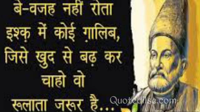ghalib quotes on lovers