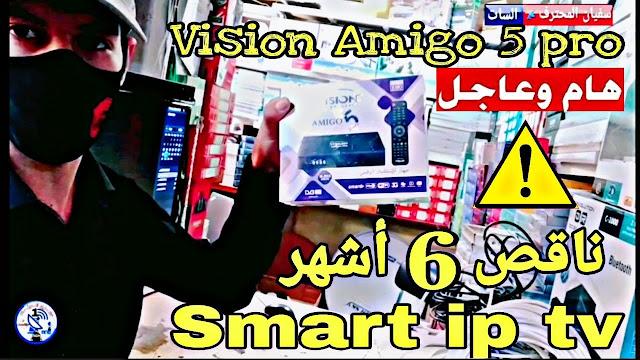 هام و عاجل 😱 Vision Amigo 5 pro 🗣️ ناقص 6 أشهر Smart ip tv..