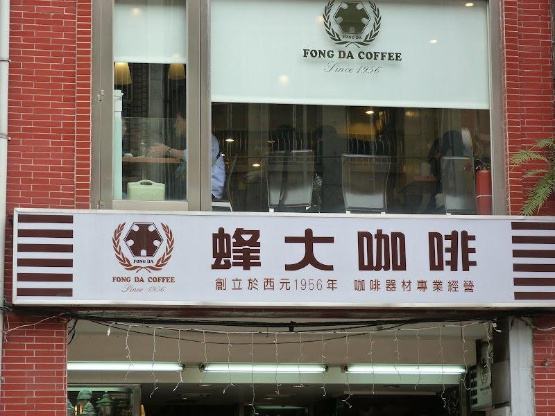 TAIWAN.Taipei, un weekend - P1020147.JPG