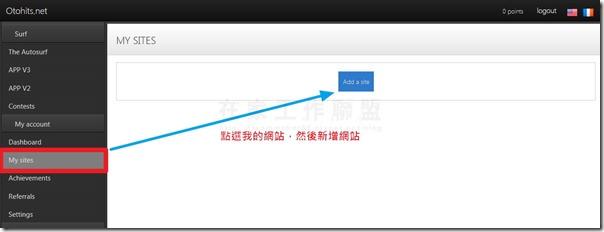 免費增加流量.流量交換工具(free traffic exchange)otohits.net註冊及操作使用教學08