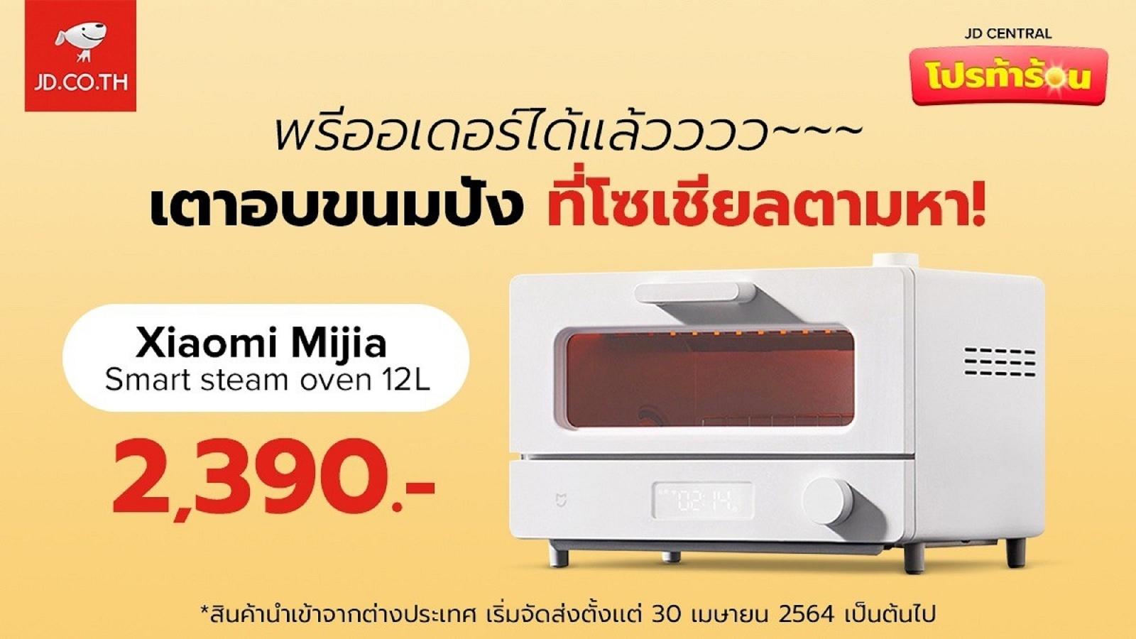 JD Central จับกระแสโซเชียลวางจำหน่าย เตาอบ XIAOMI MIJIA Smart Steam Oven ให้คุณช้อป !