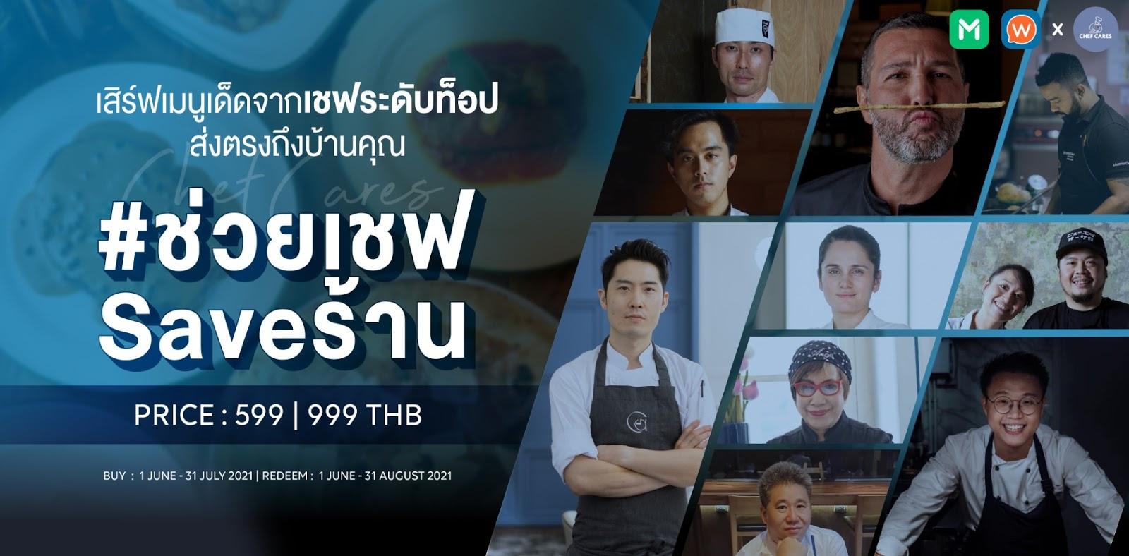 เล่าเรื่องจากรสชาติของ 3 ร้านอาหารไฟน์ไดนิ่ง ที่พร้อมเสิร์ฟความคุ้มค่าผ่านเมนูเดลิเวอรีในโปรเจกต์ #ช่วยเชฟSaveร้าน จาก Wongnai x Chef Cares