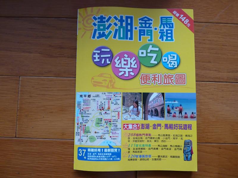 TAIWAN.Taipei - P1110394.JPG