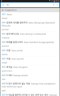Korean English Dictionary 영한사전- screenshot thumbnail