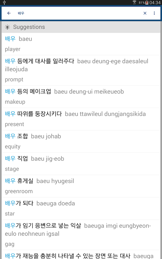 Korean English Dictionary 영한사전- screenshot