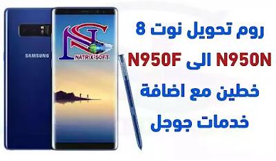 فلاشة تحويل N950N حماية U5 إلى N950F خطين مع اضافات  جوجل