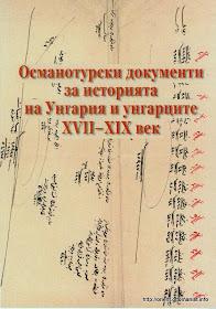 Османски документи за Унгария - корица