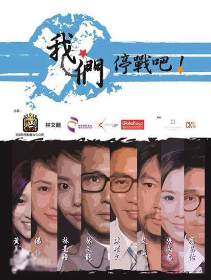 The Merger Hong Kong Movie