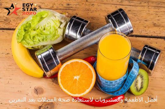 أفضل الاطعمة والمشروبات لاستعادة صحة العضلات بعد التمرين
