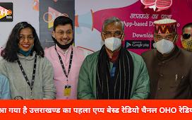 Uttarakhand का पहला ऐप बेस्ड रेडियो स्टेशन OHO RADIO : APP REVIEW Hindi Me