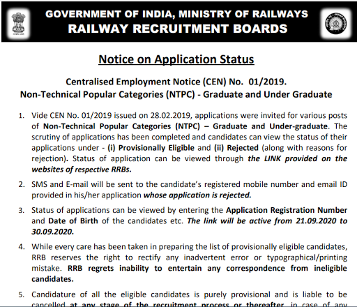 rrb ntpc application status 2020, RRB NTPC Application Status Kaise Dekhe, RRB ntpc ka application status kaise dekhe, RRB NTPC Application Status Kaise Check kare,rrb ntpc