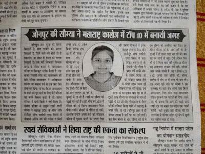 Saumya Jaiswal Report MR. JOURNALIST ANKIT JAISWAL