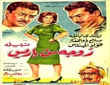 فيلم زوجة من باريس