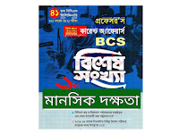 Current Affairs 41th BCS Special Mental Ability - Pdf