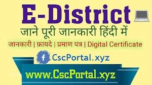 E District Kya hai Hindi Me | ई - डिस्ट्रिक्ट ऑनलाइन क्या है