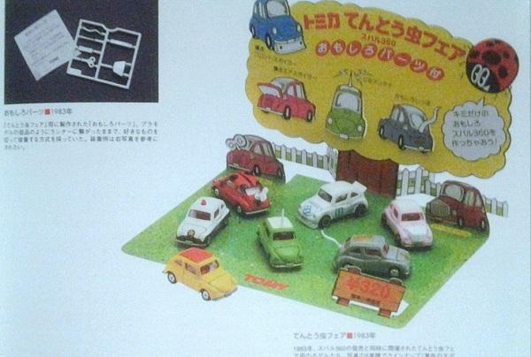 Tomica set Subaru 360 To-setsubaru360-a