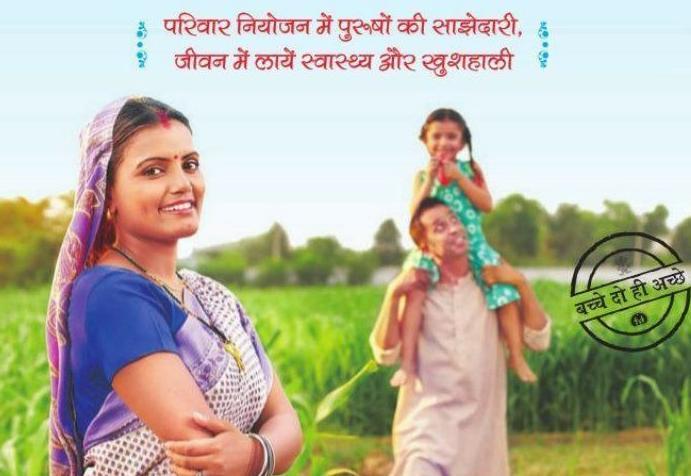 पूर्णियां:परिवार नियोजन में पुरुषों की भागीदारी सुनिश्चित करने को चलाया जा रहा परिवार विकास पखवाड़ा
