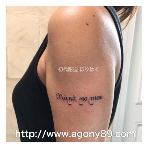 刺青、タトゥー、刺青デザイン、タトゥーデザイン、tattoo、tattoo画像、刺青画像、タトゥー画像、刺青デザイン画像、タトゥーデザイン画像、ハワイ語、タトゥー、Nana no moe、ナナ・ナー・モエ、夢を忘れるな、ワンポイントタトゥーデザイン画像、アルファベット、イニシャル、筆記体、英字、英文、刺青女性、タトゥー女性、ガールズタトゥー、千葉 刺青、千葉 タトゥー、千葉県 刺青、千葉県 タトゥー、柏 刺青、柏 タトゥー、松戸 刺青、松戸 タトゥー、五香 刺青、五香 タトゥー、タトゥースタジオ 千葉、タトゥースタジオ 千葉県、tattoo studio、タトゥースタジオ、 アゴニー アンド エクスタシー、初代彫迫、ほりはく、彫迫ブログ、ほりはく日記、刺青 彫迫、彫師、刺青師、http://horihaku.blogspot.com/、http://www.agony89.com/