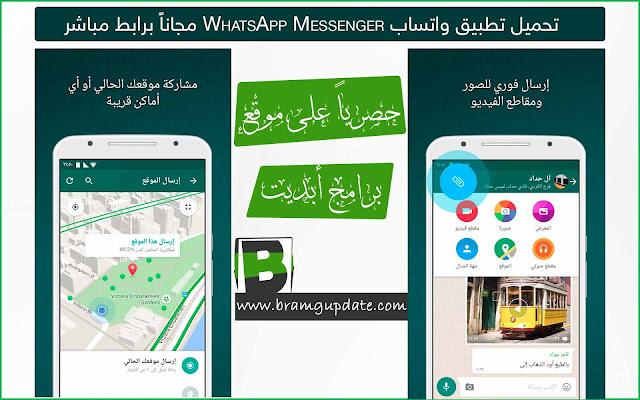 تحميل واتس اب ماسنجر 2020 WhatsApp Messenger