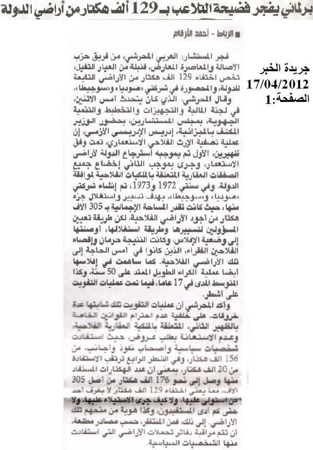 جريدة الخبر ليوم الثلاثاء 17 أبريل 2012م