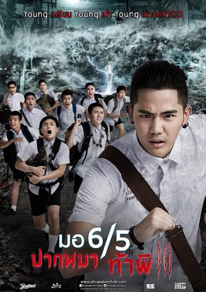 Morhoktubha 3 (2015) มอ 6/5 ปากหมาท้าผี 3 พากย์ไทย