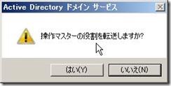 AD05_FSMOMigration_000036